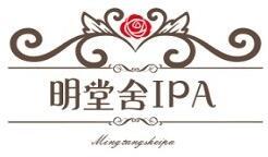明堂舍IPA餐吧