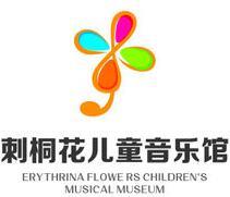 刺桐花兒童音樂館