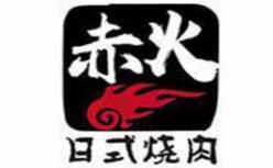 赤火日式烧肉