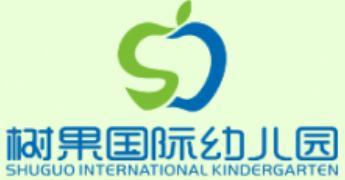 樹果國際幼兒園