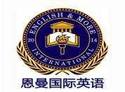 恩曼國際英語