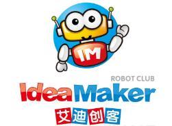 艾迪創客機器人俱樂部