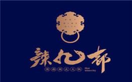 辣九都国韵潮流火锅