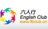 六人行英语培训