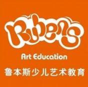 魯本斯少兒藝術教育