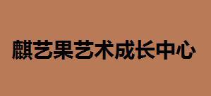 麒艺果艺术成长中心