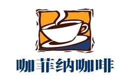 咖菲纳咖啡