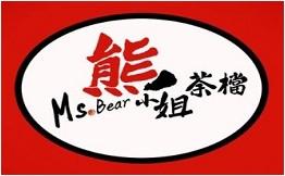 熊小姐泰式茶檔