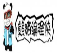 熊猫编程侠