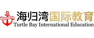 海归湾国际教育