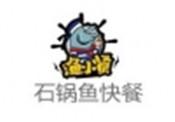 渔小贤石锅鱼米饭