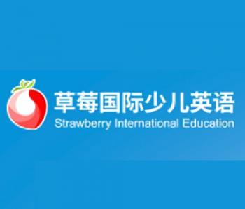 草莓国际少儿英语