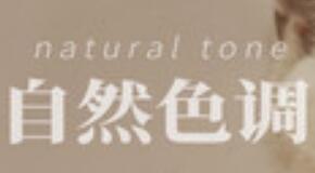 自然色調茶飲