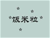 饭米粒石锅拌饭