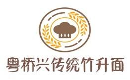 粤桥兴传统竹升面