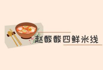 赵酸酸老坛四鲜米线