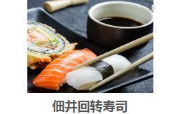 佃井回转寿司