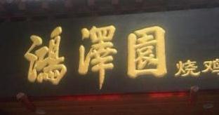 鴻澤園燒雞