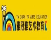 雅冠雅藝術教育