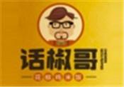 話椒哥花椒雞米飯