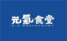yuan气食堂
