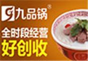 九pin锅火锅烧烤食材超市