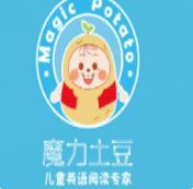 魔力土豆少儿英语