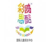 彩鸥思酷国际儿童成长中心