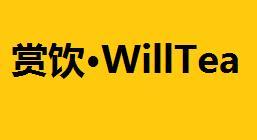赏饮·WillTea