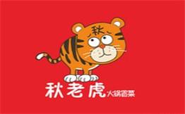 秋老虎火锅冒菜