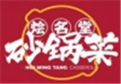 燴名堂砂鍋菜
