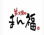 万福日式炭火烤肉