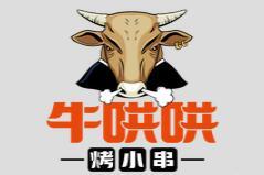 牛哄哄烤小串