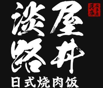淡路屋丼日式燒肉飯