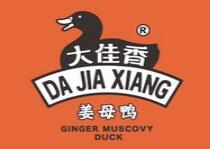 大佳香姜母鴨