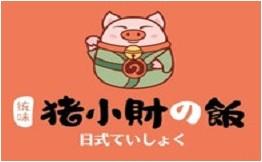 猪小财的饭