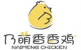 乃萌香香鸡