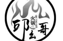 邱幺哥牛杂火锅