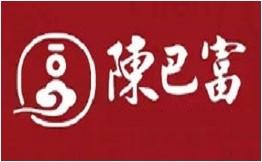 陳巴富醬肉燒餅