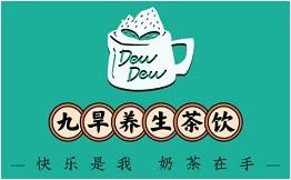 九旱养生茶饮