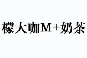 檬大咖M+奶茶