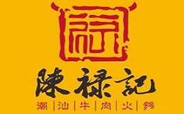 陈禄记潮汕牛肉火锅