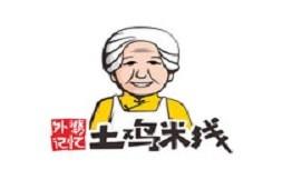 外婆记忆土鸡米线