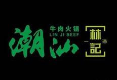 潮汕林記牛肉火鍋