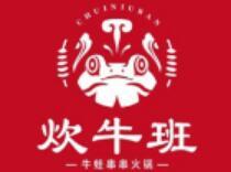 炊牛班牛蛙串串火锅