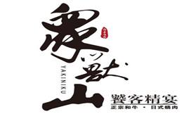 眾獸山日式燒肉