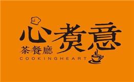 心煮意茶餐廳