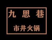 九思巷市井火鍋