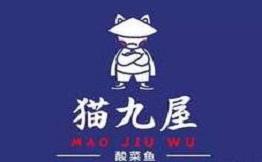 貓九屋酸菜魚