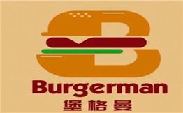 堡格曼汉堡